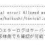 PHPのエラーワードプレス